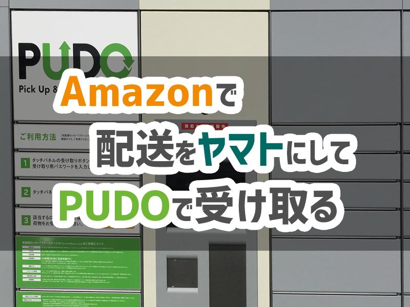 Amazonで配送をヤマトにしてPUDOで受け取る