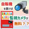 自動販売機を設置することで防犯カメラを無料で導入できる変わったサービスがある