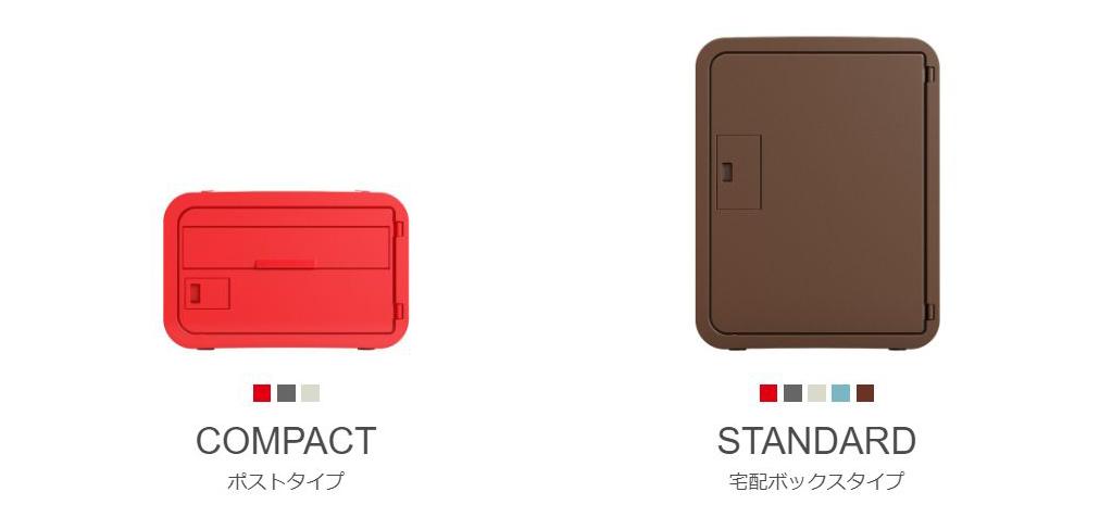 COMPACTとSTANDARD