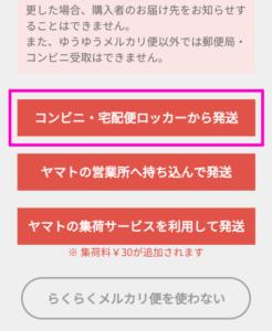 メルカリ画面(コンビニ・宅配便ロッカーから発送)