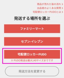 メルカリ画面(宅配便ロッカーPUDO)