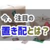 荷物の受け取りかたの新たな選択肢「置き配」とは?