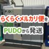 【お手軽】PUDOから「らくらくメルカリ便」を発送する方法