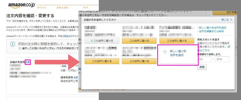 Amazonでの届け先住所の追加手順