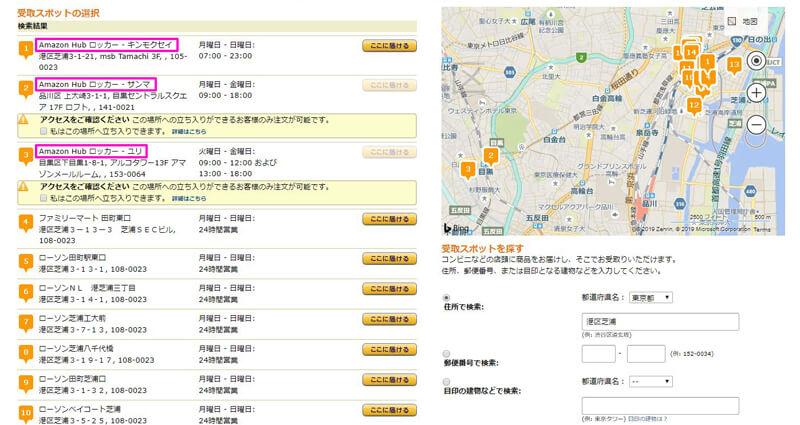 Amazonで検索画面にロッカーが表示される