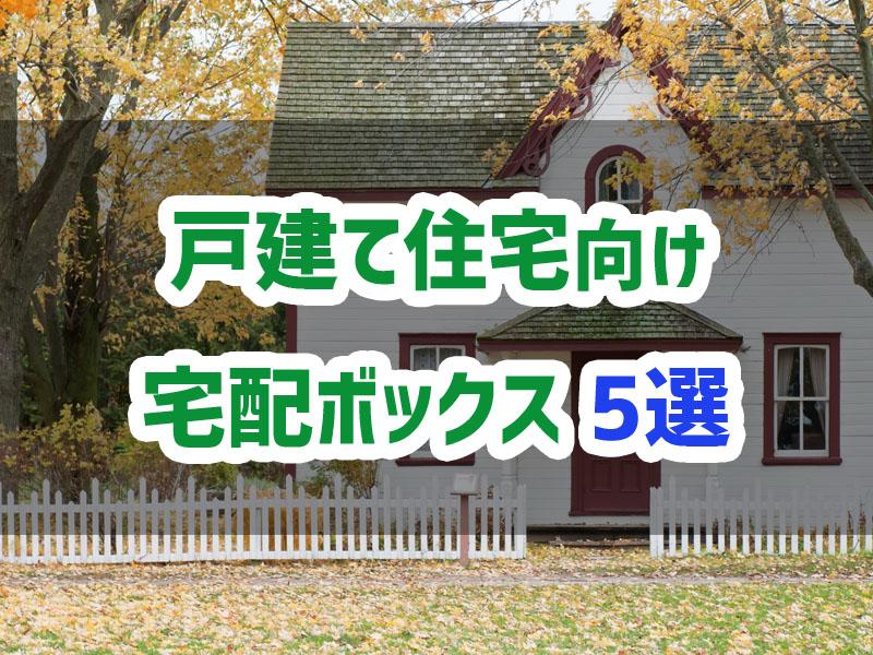 戸建て住宅向け宅配ボックス5選